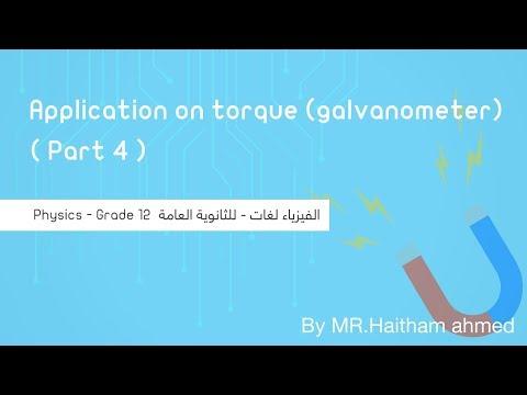 Application on torque (galvanometer) - (part 4) - Physics - الفيزياء لغات - للثانوية العامة - نفهم