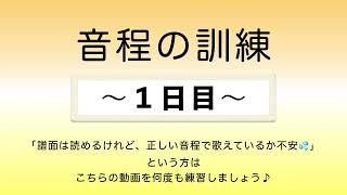 彩城先生の新曲レッスン〜4-音程の訓練1日目〜のサムネイル画像