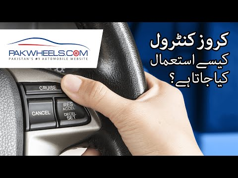 How to use Cruise Control? | PakWheels Tips