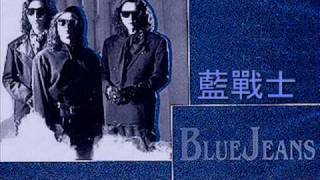 "Video thumbnail of ""Blue Jeans - 藍戰士"""
