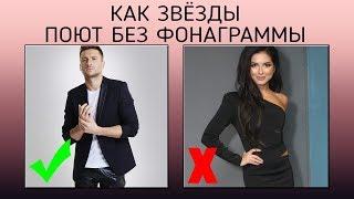 КАК ЗВЁЗДЫ ПОЮТ В ЖИВУЮ| Потап и Настя, Дима Билан...