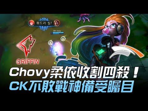 GRF vs HLE(前ROX) Chovy柔依收割四殺 CK不敗戰神備受矚目!Game3