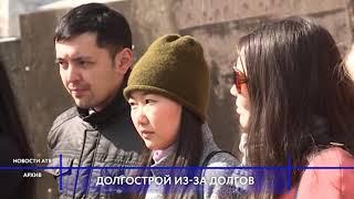 Новости на АТВ (13.06.2019) Приставы Бурятии взыскивают с Плюснина миллионы рублей