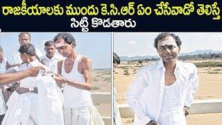 రాజకీయాలకు ముందు కెసిఆర్ ఎంచేసేవాడో తెలిస్తే సిట్టి కొడతారు || KCR Real Life