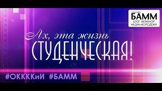 БАММ - Ах эта жизнь, студенческая! (ККККиИ)