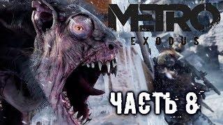 Прохождение METRO: Exodus [МЕТРО: Исход] — Часть 8