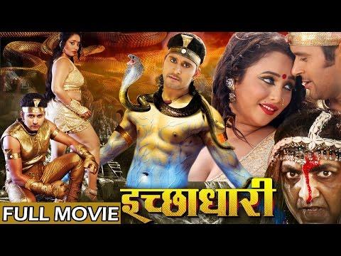 Bhojpuri Full Movies 2016 - Ichchadhari - Bhojpuri New Movies 2016   Full Movies 2017
