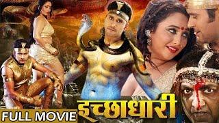 Bhojpuri Full Movies 2016 Ichchadhari Bhojpuri New Movies 2016 Full
