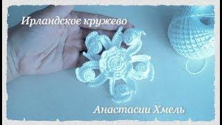 """Мастер-класс на цветок """"Зефиринка"""". Авторский МК Анастасии Хмель. Ирландское кружево."""