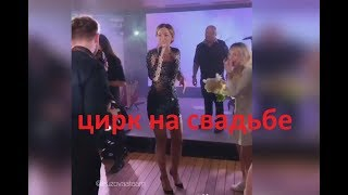 Ольга Бузова устроила настоящий цирк на свадьбе друга
