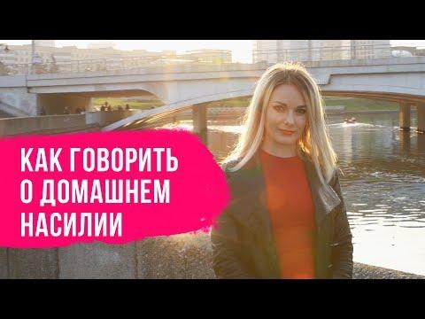 Как говорить о домашнем насилии – CityDog.by – журнал о Минске