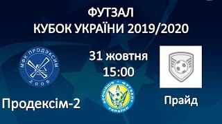 Футбол. Кубок Украины, второй предварительный этап: Продексим-2 в первом матче с разгромным счетом переигрывает Прайд.