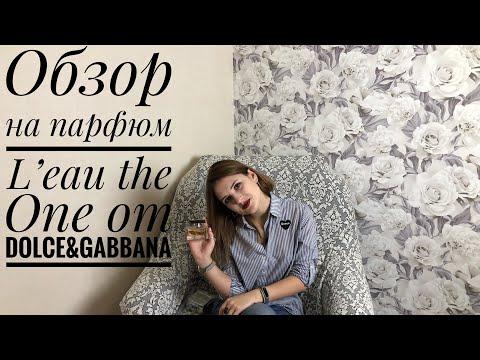 История дома Dolce&Gabbana и обзор на парфюм L'eau the One - итальянский аромат для настоящих женщин
