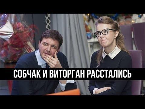 Ксения Собчак и Максим Виторган официально расстались