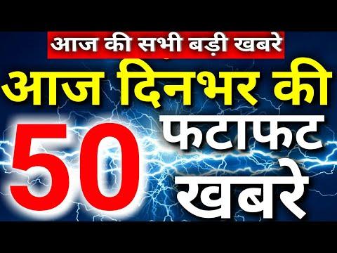 Today Breaking News ! आज के मुख्य समाचार 50 बड़ी खबरें PM Modi Petrol, Bank, BJP, V15