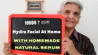 Hydra Facial At Home,DIY Natural Skin Glow Serum, दमकती त्वचा के लिए घर का बना सीरम,Skin Glow