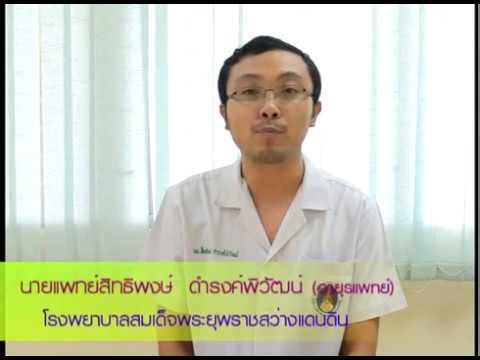การติดเชื้อจาก thrombophlebitis