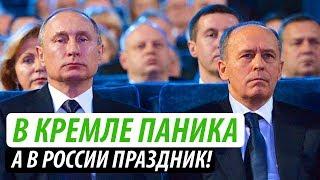 В Кремле паника, а в России праздник! Спасибо Трампу и США!
