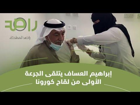 عضو مجلس الوزراء إبراهيم العساف يتلقى الجرعة الأولى من لقاح كورونا