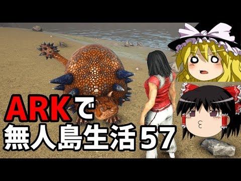 【ゆっくり実況】ARK恐竜島で無人島生活#57【ARK: Survival Evolved】【アーク サバイバルエボルブド】