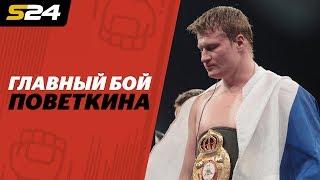 Для Поветкина бой с Джошуа может стать последним в карьере | Sport24