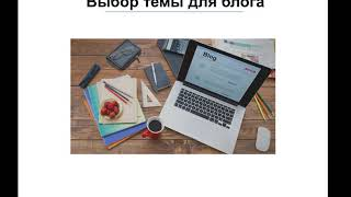 Создание блога. Урок №1: Выбор темы для блога