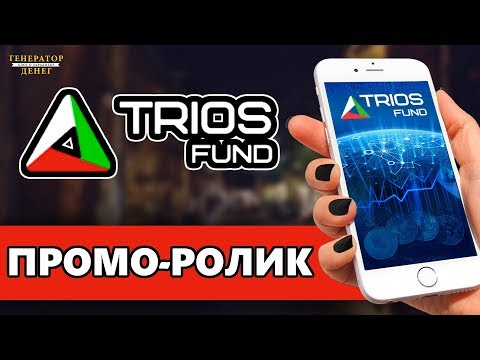TriosFund промо ролик презентация инвестиционного ХАЙПА.
