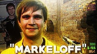 "CSGO | LA LEYENDA DE Yegor ""MARKELOFF"" Markelov"