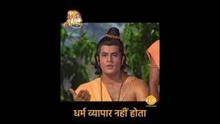 धर्म व्यापार नहीं होता ! Ramayan Dialogue Status । रामायण डायलॉग l श्री राम | Shree Ram - 4 - STATUS