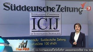 ที่นี่ Thai PBS - ที่นี่ Thai PBS : ปานามา เปเปอร์ส แฉเอกสารลับเปิดโปงผู้นำ กว่า 50 ประเทศ เลี่ยงภาษี