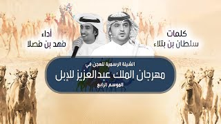 اغاني طرب MP3 الشيلة الرسمية للهجن في مهرجان الملك عبدالعزيز | أداء فهد بن فصلا | جديد 2020 تحميل MP3