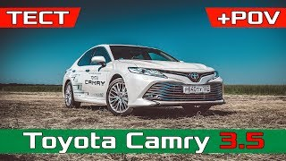 2018 Toyota Camry 70 3.5 Тест-Драйв / Обзор Тойота Камри 2018 Executive Safety - цена, конкуренты