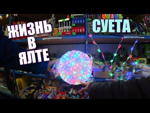 Жизнь в Ялте. Суета. Ищем подарки. Цены в Крыму. Улицы Ялты, Бакалея. Жизнь в Крыму