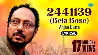 2441139 Bela Bose with lyrics   2441139 বেলা বোস   Anjan Dutta
