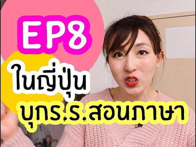 บุกร.ร.สอนภาษาในญี่ปุ่น Ep8: โรงเรียน ARC Academy (สาขา ชินจุกุ)