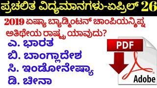 Kannada grammer ಶುದ್ಧ ಬರಹ fda sda puc tet kpsc kas 8