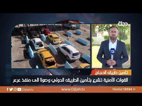 شاهد بالفيديو.. مراسلنا : القوات الامنية تنتشر على طول طريق قوافل الحجاج