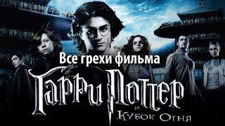 """Все грехи фильма """"Гарри Поттер и Кубок огня"""""""