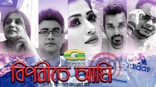 Biporite Ami   Drama   Aupee Karim   Iftekhar Ahmed Fahmi   Adnan Faruk Hillol   Badhon