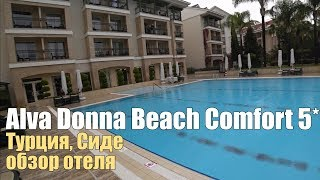 Alva Donna Beach Resort Comfort 5*, Турция, Сиде
