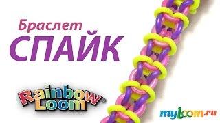 Браслет СПАЙК из резинок Rainbow Loom Bands. Урок 225 | Rainbow Loom Bracelet