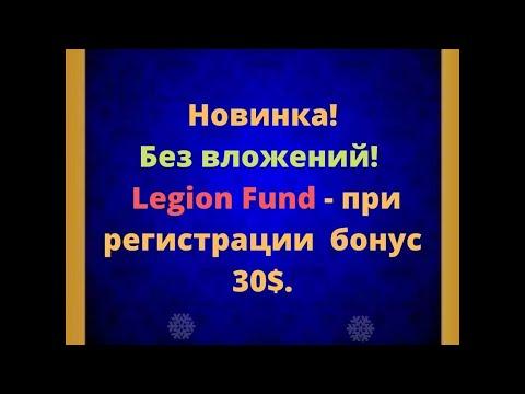СКАМ! #LegionFund. Legion Fund – заработок без вложений, 30$ бонус за регистрацию.