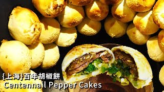 Taiwan Uncle sold out in 60 seconds, a century-old charcoal grilled pepper cake / Shanghai Huangpu