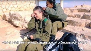 Русские в Израиле. Девочки в Армии. Кошерный Макдоналдс. Бантику Страшно. Иерусалим