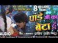 Pandeyji Ka Beta Hoon | Superstar Pradeep Pandey