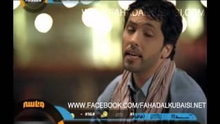 تحميل اغاني فهد الكبيسي - إلا الموت (فيديو كليب) MP3
