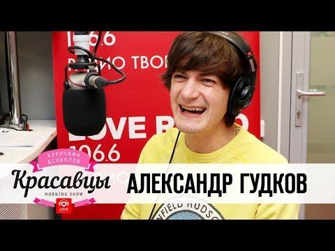 Александр Гудков в гостях у Красавцев Love Radio