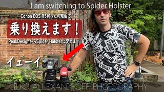 イルコ・アレキサンドロフさん、スパイダーライトホルスターに乗換え??