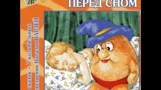 Смотреть онлайн Аудиосказка для детей для спокойного сна