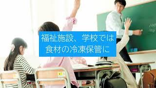 冷凍ストッカー 特長紹介